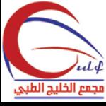 مجمع الخليج الطبي